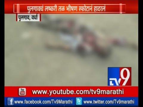Pulgaon Blast LIVE: ही दृश्यं तुम्हाला विचलित करू शकतात-TV9