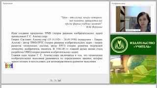 Современные пед. технологии начального образования: ТРИЗ и эвристическое обучение (ФГОС НОО)