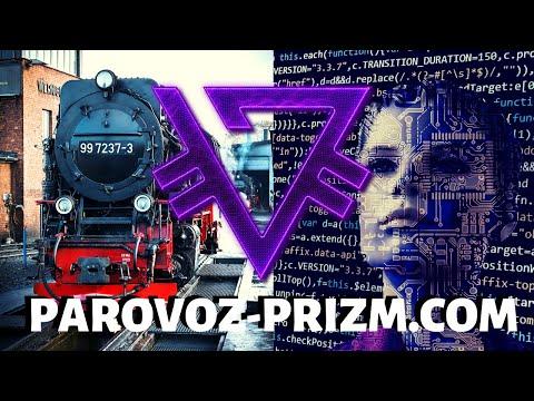 ПАРОВОЗ ПРИЗМ или Prizm Space Bot Что выбрать?   Розыгрыш 1000 монет криптовалюты ГОЛОС GOLOS