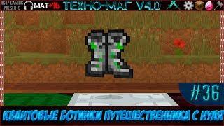 lP  Minecraft  ТЕХНО-МАГ V4.0 Сезон 4 E35 - Квантовые очки откровения и Фотонная солярка