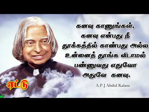கலாம் சலாம் Kalam Salaam Song Lyrics in Tamilabdul kalam tribute song 2017 FREEDOM CREATORYouTu