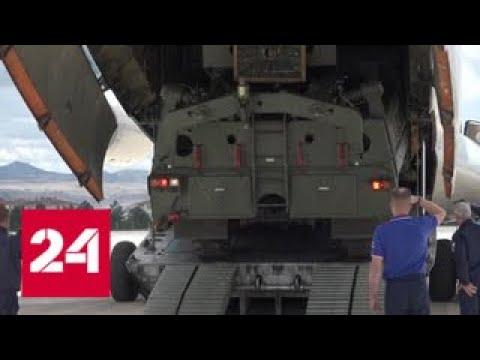 Смотреть Пентагон в шоке. Несмотря на угрозы США, Турция получила российские