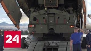 """Смотреть видео Пентагон в шоке. Несмотря на угрозы США, Турция получила российские """"Триумфы"""" - Россия 24 онлайн"""