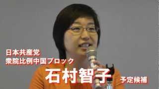 日本共産党岡山県女性後援会などが3月25日、赤磐市で「春をよぶ女性のつどい」を開き、来るべき総選挙での日本共産党の躍進を誓い合いました...