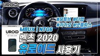 (유로이드) 벤츠 2020년 MBUX에서 유투브/넷플릭…