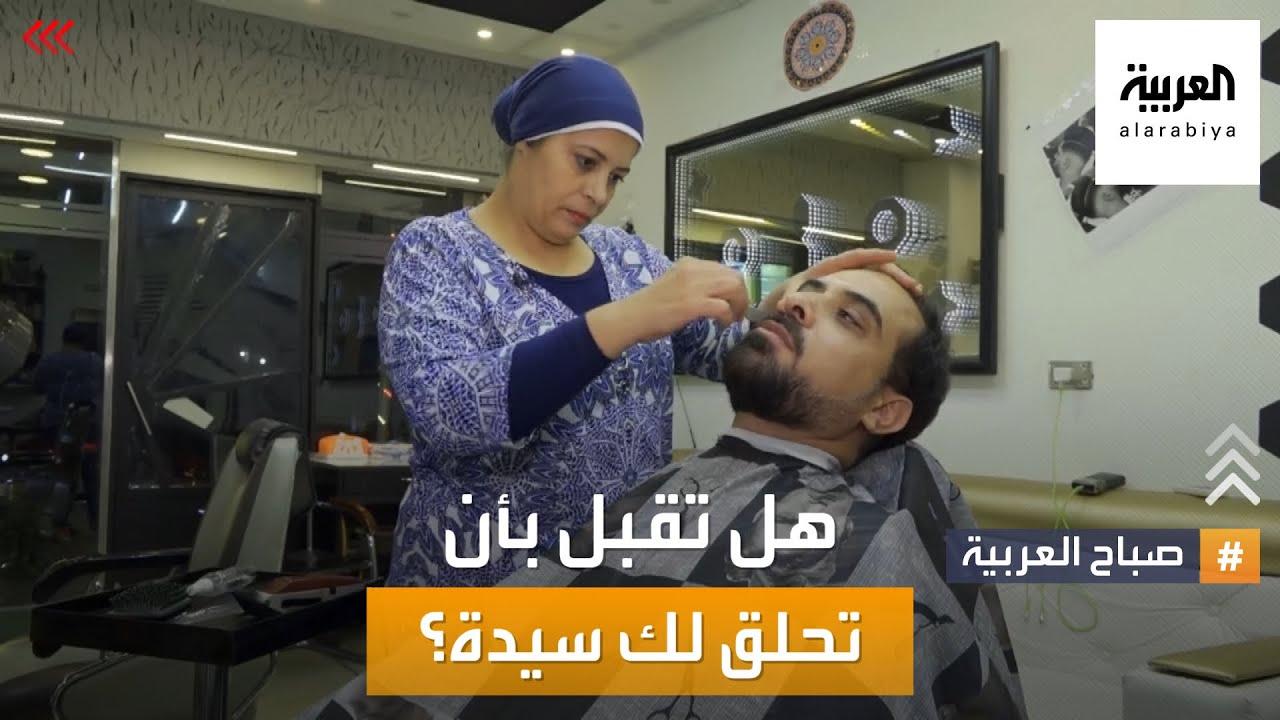 صباح العربية | هل تقبل بأن تحلق لك سيدة؟