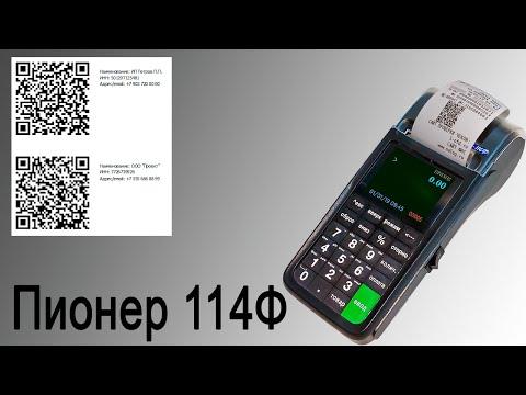 Печать QR кодов с атрибутами агентов и контрагентов для ККТ Прионер-114Ф.