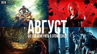 Во что поиграть в этом месяце — Август 2019 | НОВЫЕ ИГРЫ ПК, PS4, Xbox One / Видео