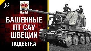 Башенные ПТ САУ Швеции - Подветка - от Homish [World of Tanks]