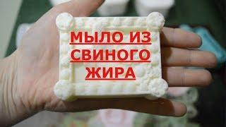 как сделать мыло из жира
