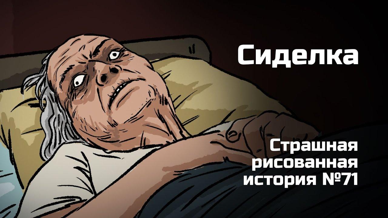 Сиделка. Страшная рисованная история №71 (анимация)