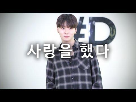 [ Kpop ] IKON (아이콘) - 사랑을 했다 (LOVE SCENARIO) Dance Cover (#DPOP Mirror Mode)