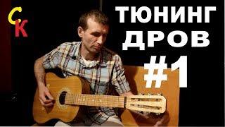 Тюнинг Дров #1 - Презентация Полена | Новое шоу