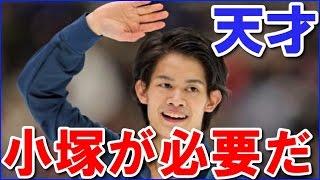 小塚崇彦引退後にフィギュアのコーチ復帰を示唆【天才】 小塚崇彦の引退...