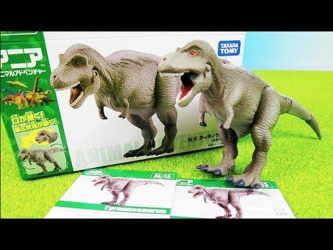 アニアの恐竜おもちゃ ティラノザウルス 羽毛付きバージョン Ania