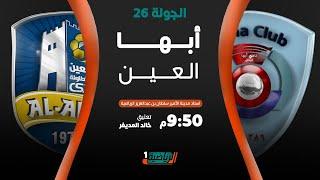 مباشر القناة الرياضية السعودية | أبها VS العين (الجولة الـ26)