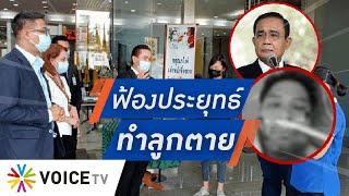 "Talking Thailand - ฟ้อง ""ประยุทธ์-รัฐบาล"" ทำลูกตาย! แม่อัพ VGB ฟ้องเรียกค่าเสียหายกว่า 4 ล้าน"