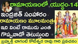 #Sriramanavami