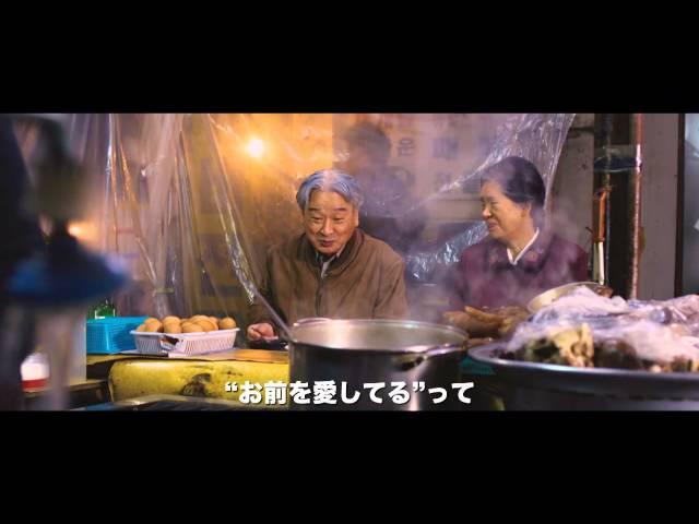 映画『拝啓、愛しています』予告編