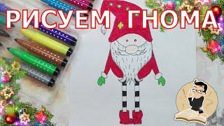 Как нарисовать Гнома поэтапно ребенку на Новый Год. Видео для детей | How to draw a gnome for kids