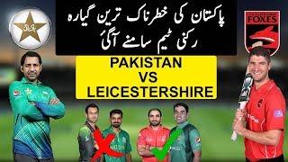 LIVE   Pakistan vs Leicestershire 2nd Match    PTV SPORTS LIVE   Ptv Sports Live Streaming