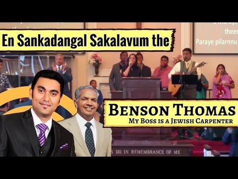 En Sangadangal Sakalavum | Malayalam Christian Worship | Benson Thomas