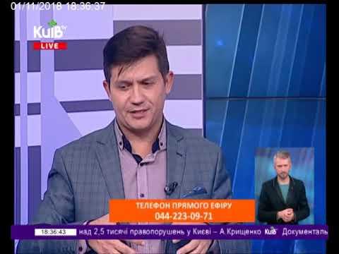 Телеканал Київ: 01.11.18 Київ Live 18.25