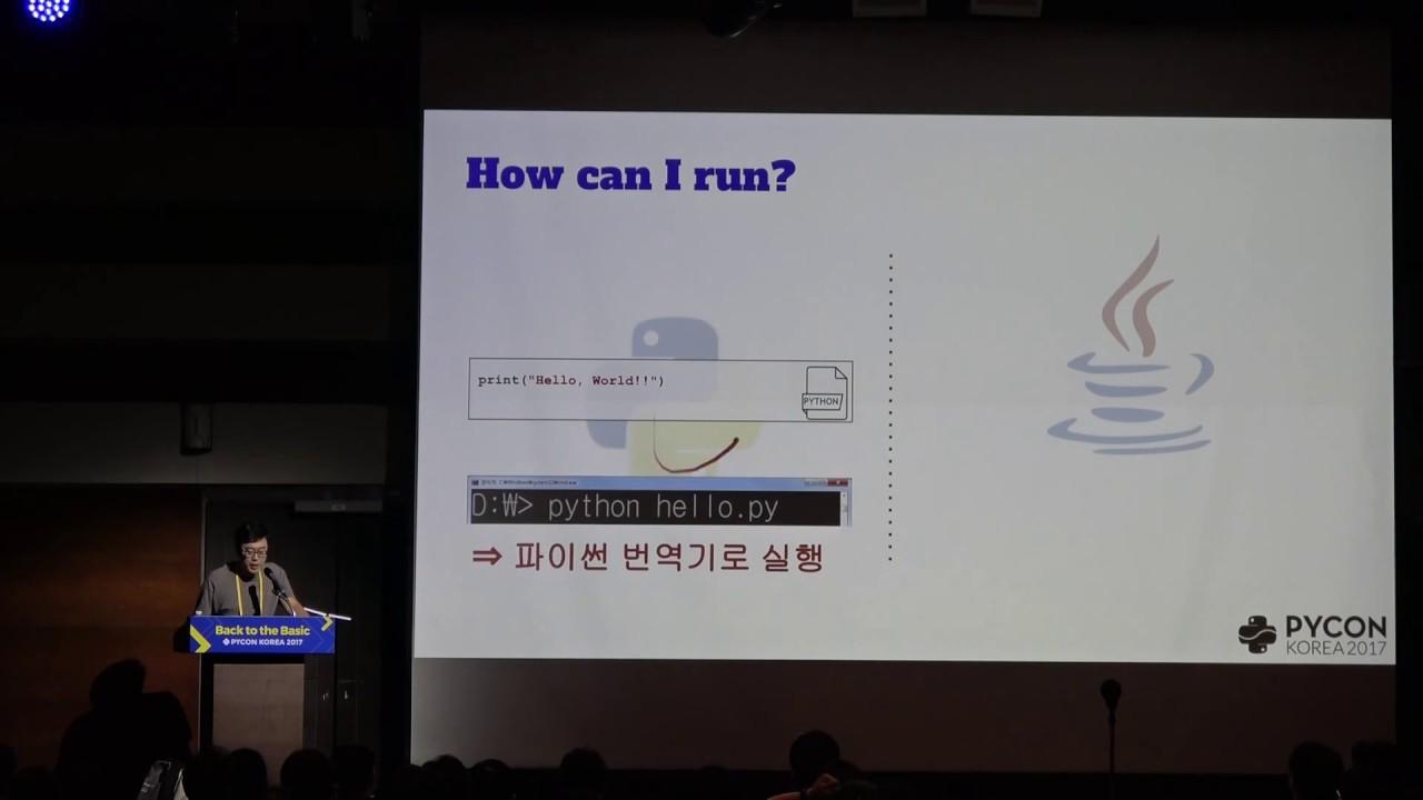 Image from 조인석: 파이썬 vs 자바