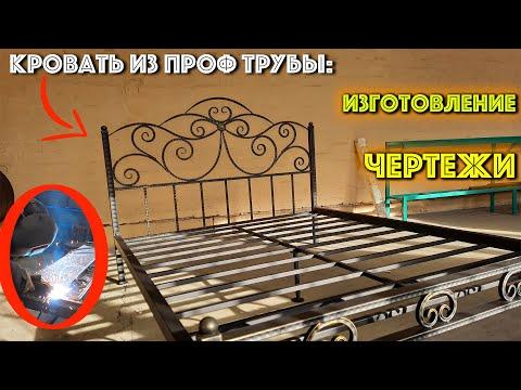 Кровать своими руками чертежи фото из металла чертежи