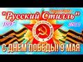 Русский Стилль С Днем Победы ! Только Хиты 1997 - 2021