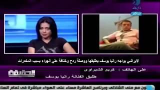 زوج رانيا يوسف يخرج عن صمته : حللوا دمها هتلاقوا بلاوي