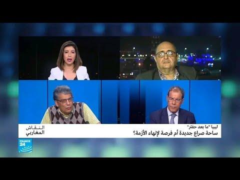 ليبيا -ما بعد حفتر-.. ساحة صراع جديدة أم فرصة لإنهاء الأزمة؟  - نشر قبل 1 ساعة
