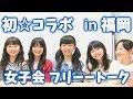【初☆コラボ】5人で女子会☆フリートーク in 福岡【ティアラちゃんねるさんと♪】