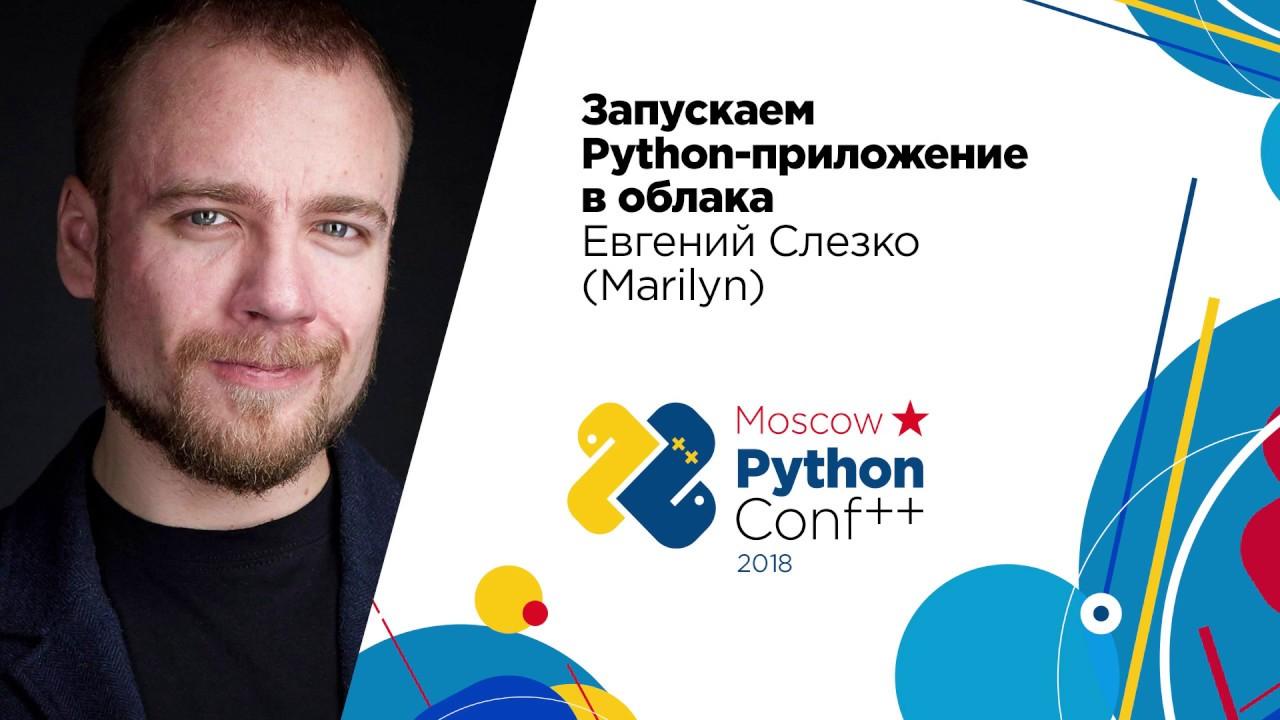Image from Запускаем Python-приложение в облака / Евгений Слезко (Marilyn)