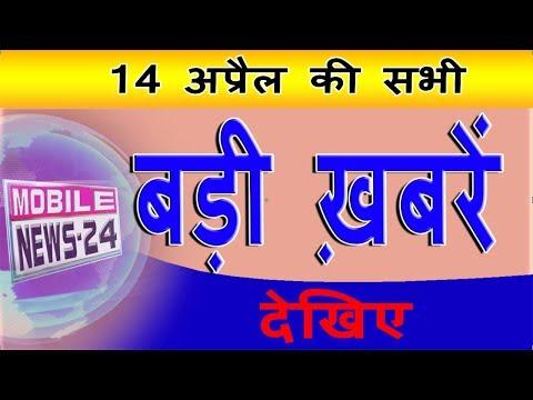 आज की तमाम बड़ी ख़बरें   Today top 20 nrews   Daily news   News headline   Live news   MobielNews24.