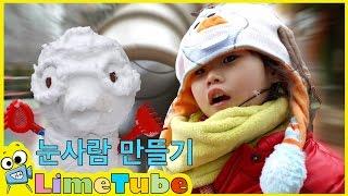 라임이의 뽀로로 눈사람 만들기 ❤︎ 겨울왕국 올라프 코스튬 장난감 놀이 LimeTube & Toys Play 라임튜브