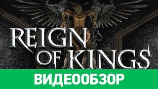 Обзор игры Reign of Kings