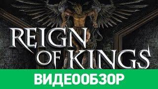 reign Of Kings-Первый обзор #1