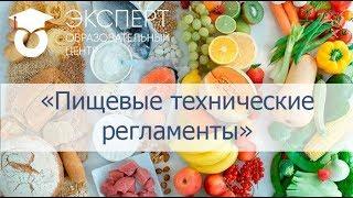 Пищевые технические регламенты