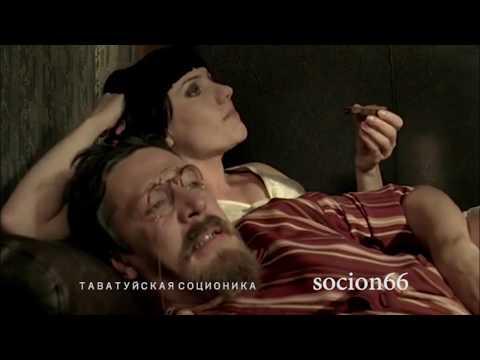 Социотипы Есенин, Гамлет-Гюго, Робеспьер  - Васисуалий Лоханкин - Варвара -Птибурдюков