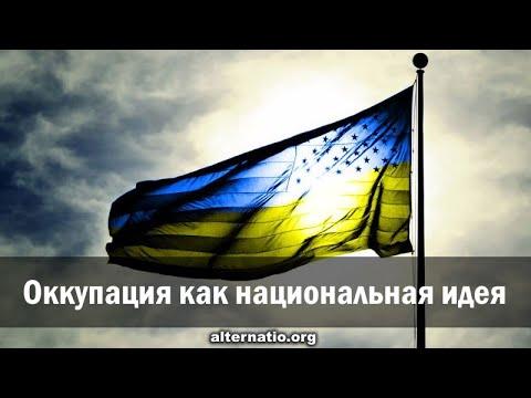 Андрей Ваджра Оккупация как национальная идея 29052021  92