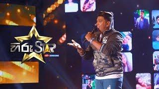 Sobawa Hanga me lo thale - සෝබාව හංගා මේ ලෝ තලේ |Lakshan Ranathunga | Hiru Star EP 37 Thumbnail