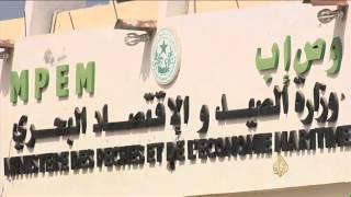 موريتانيا تبرم صفقة للصيد البحري مع الاتحاد الأوروبي