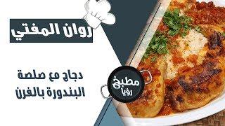 دجاج مع صلصة البندورة بالفرن -  روان المفتي