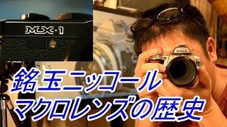 銘玉ニッコール Ai Micro-Nikkor 55mm F2.8s