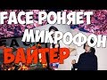 FACE БАЙТЕР РОНЯЕТ МИКРОФОН НА ФАНАТОВ ТЕКСТА БЕЗ СМЫСЛА РАЗБОР ТВОРЧЕСТВА mp3