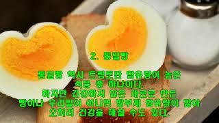 건강한 식품 – 마음 힘들 때 왜 계란·콩·우유가 좋을…