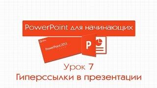 PowerPoint для начинающих. Урок 7: Гиперссылки в презентации
