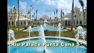 Честный обзор отелей: Riu Palace Punta Cana 5* ДОМИНИКАНА, Пунта Кана