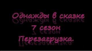 Once upon a time | Однажды в сказке | 7 сезон. Перезагрузка